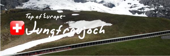 少女峰鐵道 Jungfraujoch<Top of Europe 歐洲之脊>