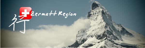 策馬特山區 Zermatt Region<交通篇>