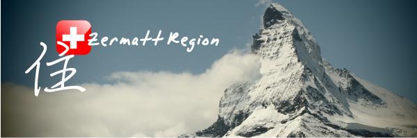 策馬特山區 Zermatt Region<天堂飯店住宿篇>