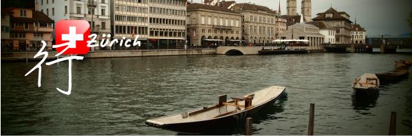 蘇黎世 Zürich<交通篇>
