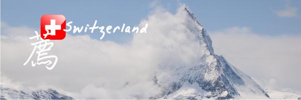絕美、仙境-瑞士 Switzerland<推薦篇>
