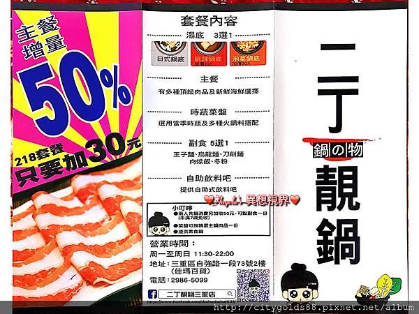 二丁靓鍋(三重店)009.JPG