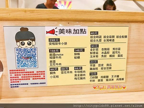 二丁靓鍋(三重店)031.JPG
