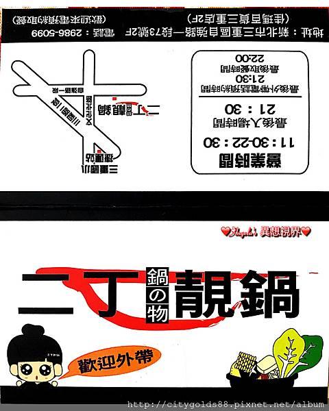 二丁靓鍋(三重店)043.JPG