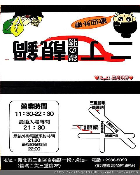 二丁靓鍋(三重店)044.JPG
