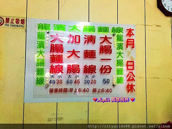 三重龍濱大腸麵線006.JPG