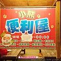 台東小熊度假村033.JPG