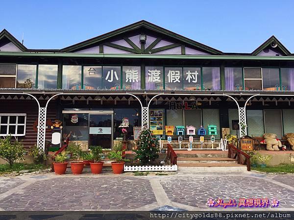台東小熊度假村088.JPG