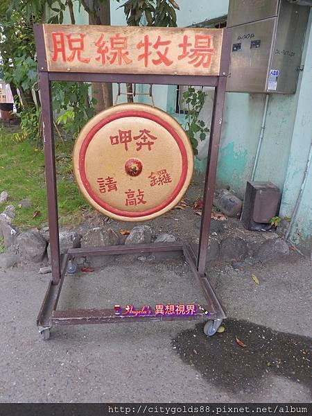 台東脫線牧場015.JPG