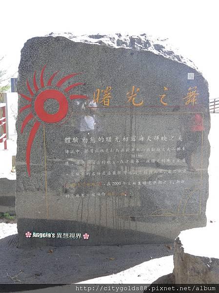 台東千禧曙光紀念園區001.JPG