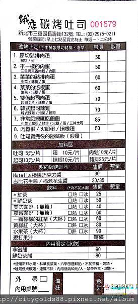 餓店碳烤土司022.JPG