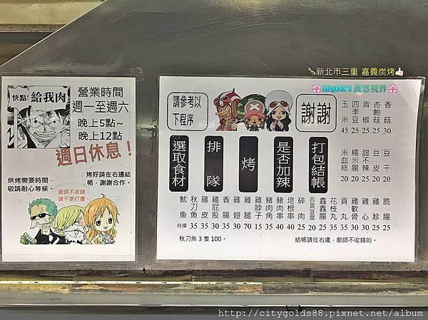 嘉義烤肉(三重店)003.JPG