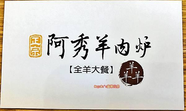 阿秀羊肉爐079.JPG