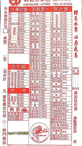 台南莉莉冰果店004.JPG