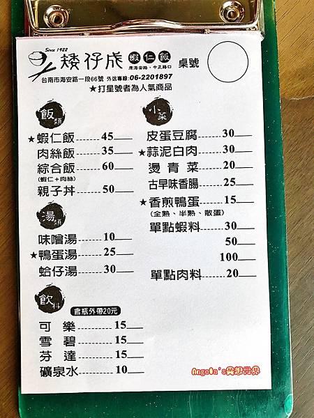 台南矮仔成蝦仁飯003.JPG