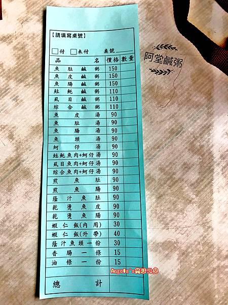 台南阿堂鹹粥006.JPG