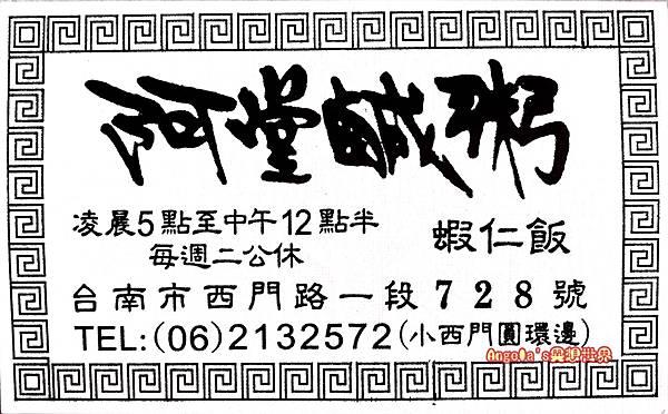 台南阿堂鹹粥017.JPG