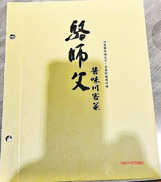 駱師父醬味川客菜006.JPG