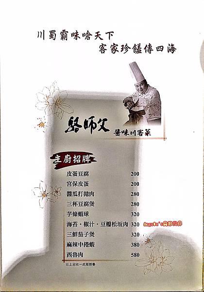 駱師父醬味川客菜008.JPG