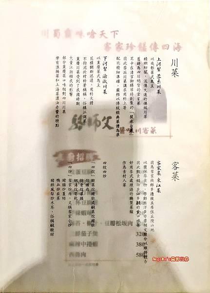 駱師父醬味川客菜007.JPG