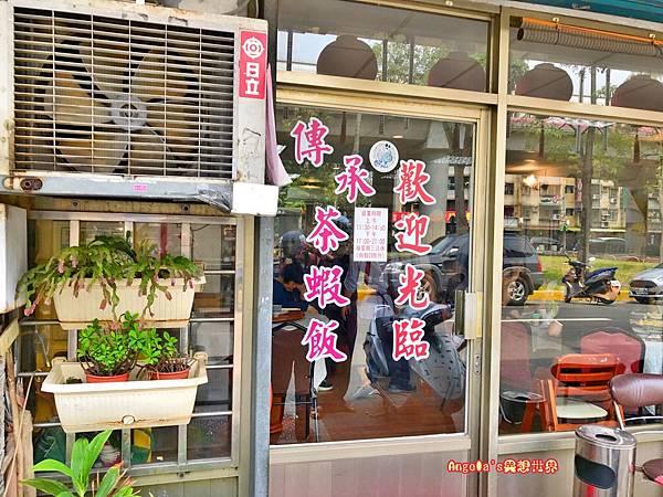 我家客家菜(茶蝦飯)004.JPG