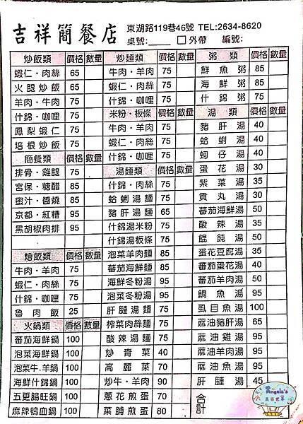 東湖吉祥簡餐店005.jpg