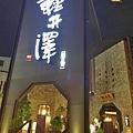 台中輕井澤火鍋(公益旗艦店)002.jpg