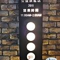 台中輕井澤火鍋(公益旗艦店)013.jpg