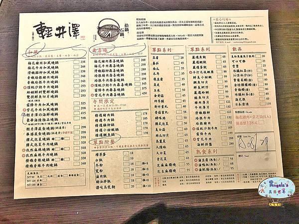 台中輕井澤火鍋(公益旗艦店)027.jpg