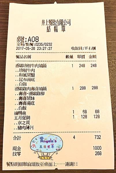 台中輕井澤火鍋(公益旗艦店)058.jpg