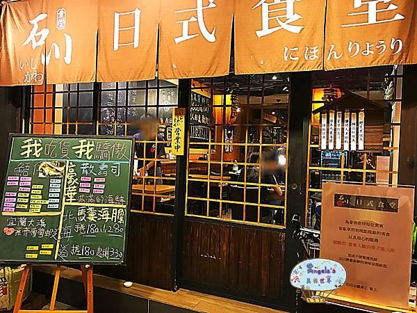 石川日式食堂(新店)004.jpg