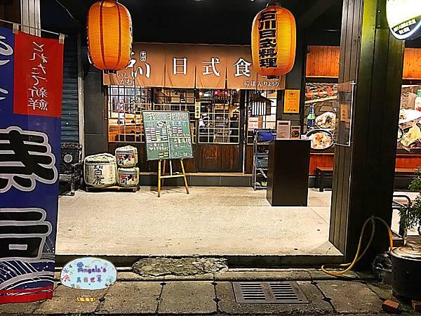 石川日式食堂(新店)002.jpg