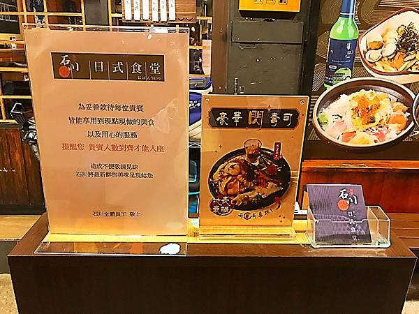 石川日式食堂(新店)008.jpg