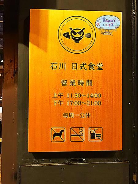 石川日式食堂(新店)009.jpg