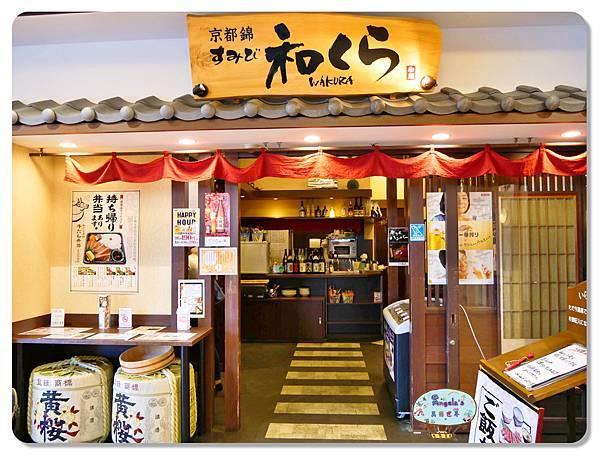 和くら バイト炭烤(大阪阿倍野分店)005.jpg