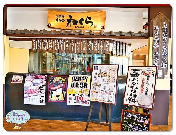 和くら バイト炭烤(大阪阿倍野分店)003.jpg