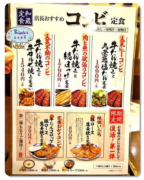 和くら バイト炭烤(大阪阿倍野分店)017.jpg