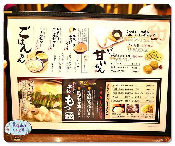 和くら バイト炭烤(大阪阿倍野分店)016.jpg