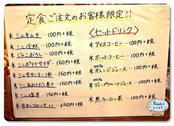 和くら バイト炭烤(大阪阿倍野分店)020.jpg