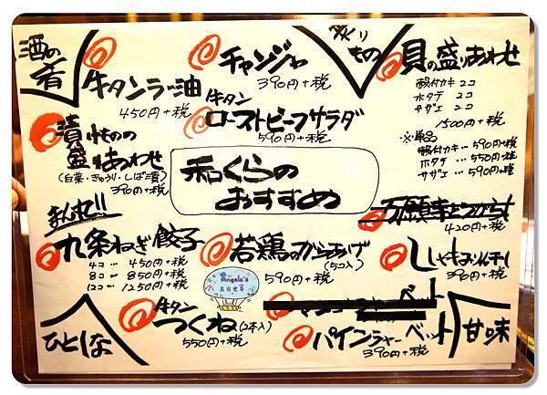 和くら バイト炭烤(大阪阿倍野分店)021.jpg