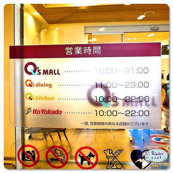 阿倍野Q%5Cs Mall_005.jpg