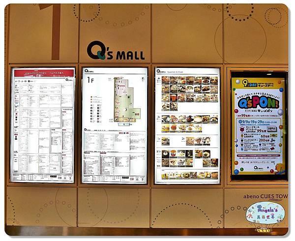 阿倍野Q%5Cs Mall_003.jpg