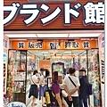 (日本大阪)道頓掘&心齋橋035.jpg
