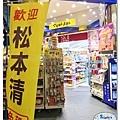 (日本大阪)道頓掘&心齋橋050.jpg