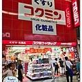 (日本大阪)道頓掘&心齋橋053.jpg