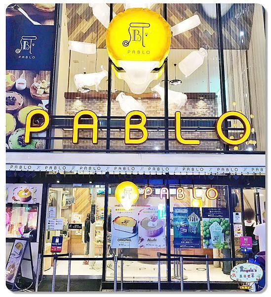 道頓掘PABLO甜點003.jpg