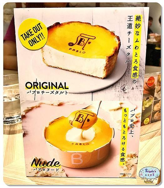 道頓掘PABLO甜點010.jpg