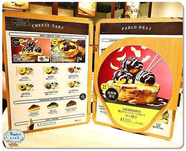 道頓掘PABLO甜點014.jpg