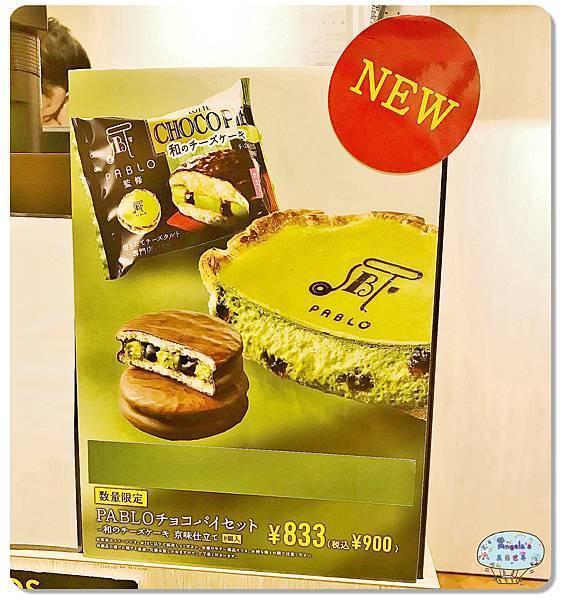 道頓掘PABLO甜點024.jpg