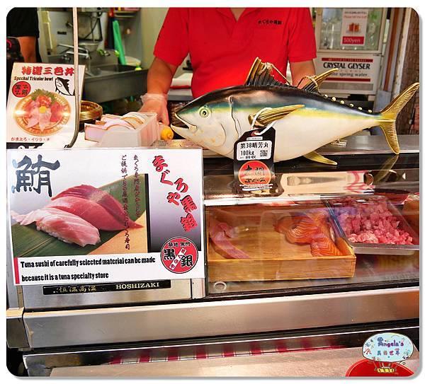 大阪黑門市場MAGUROYA黑銀生魚片006.jpg